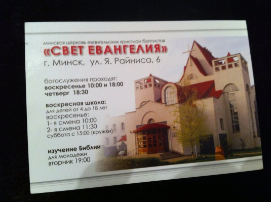 This is a picture of the seminary's/church's business card.  If you are in Minsk and are interested in the free English courses, you can contact them.