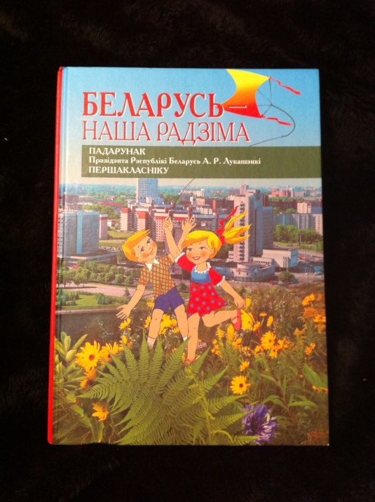 The book about Belarus.  It has beautiful pictures, but I can't read a word in it. :)  Maybe some day I'll be able to read a few words.